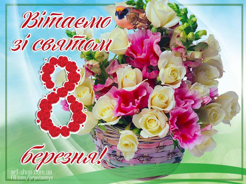 вітаємо зі святом 8 березня