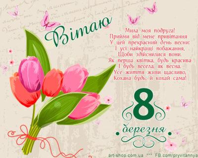 жіноче свято листівка для подруги