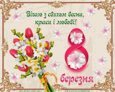вітання з восьмим березня