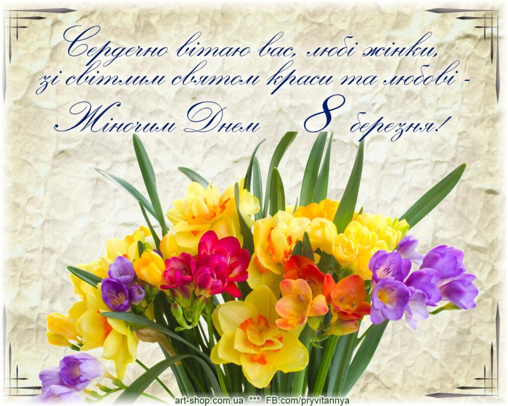 8 березня для всіх жінок