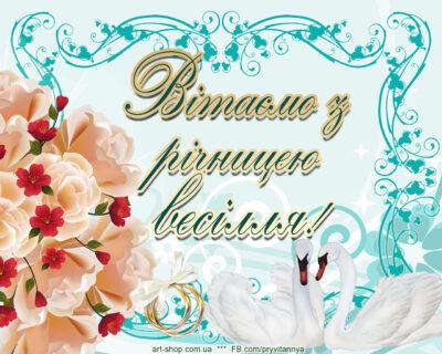 вітаємо з річницею весілля