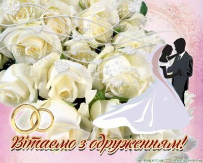 привітання листівка на свадьбу весілля