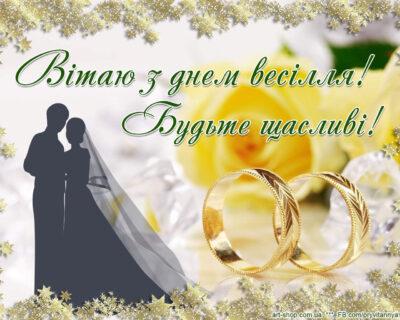 весілля листівка привітати