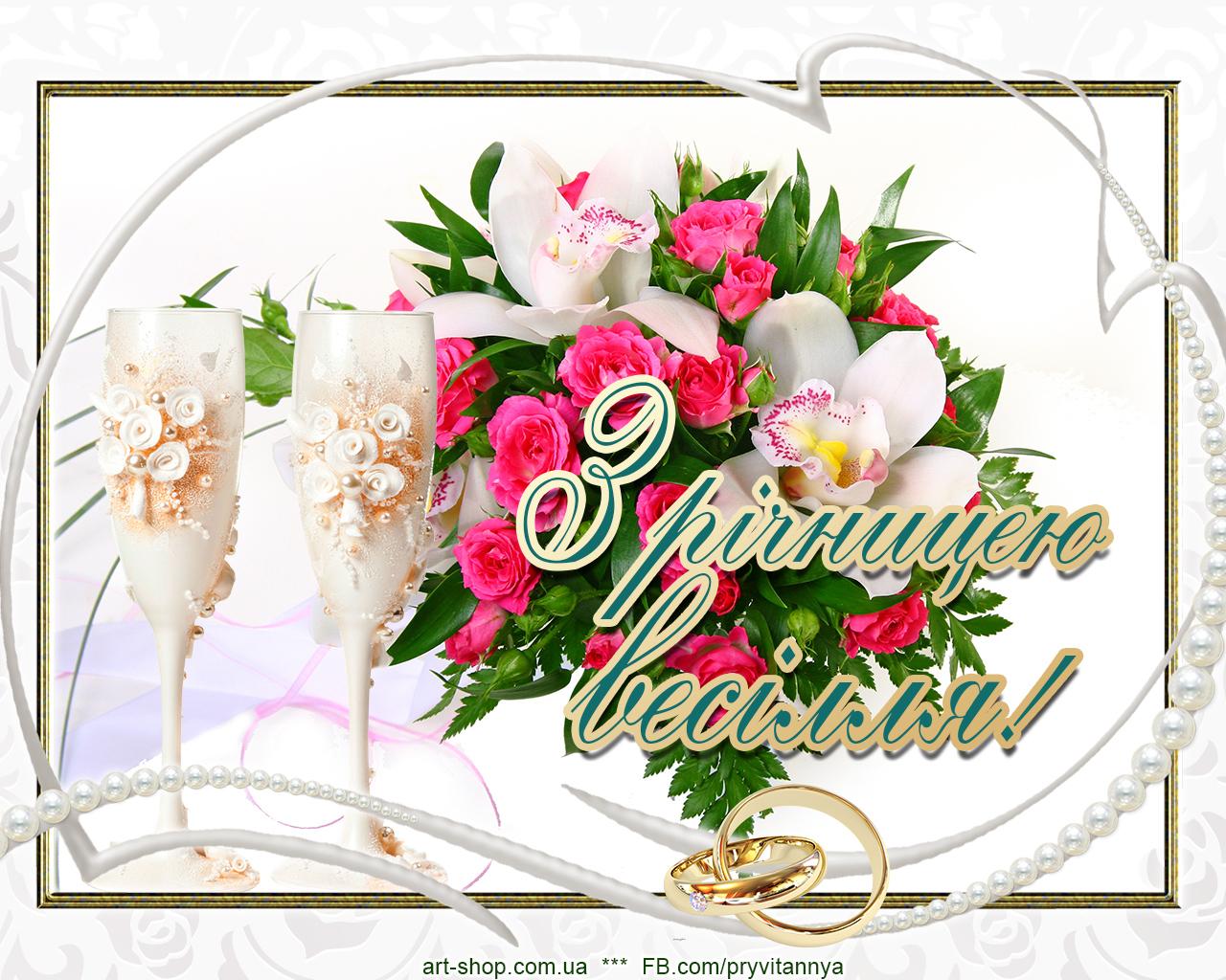 картинки листівки річниця весілля