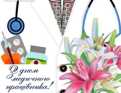 день медичного працівника українською