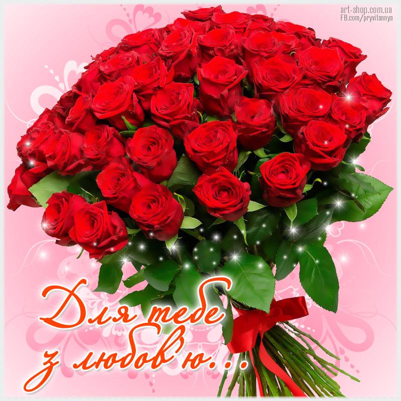 для тебе букет червоних троянд