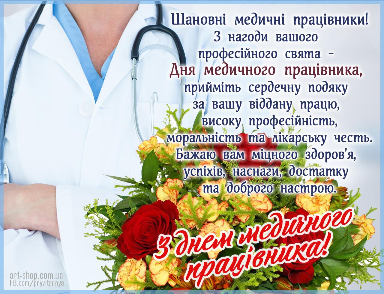 з днем медичного працівника картинки листівки