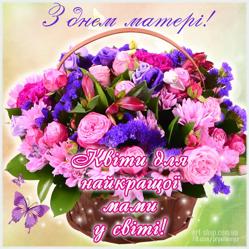 Поздравление маме на украинском языке с днем рождения 567