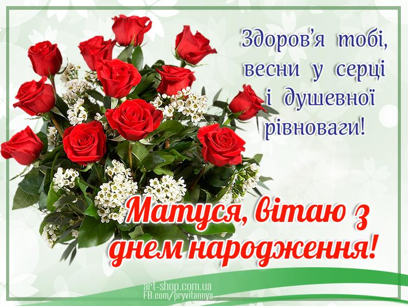 Вітальна листівка хлопцю з днем народження на українській мові