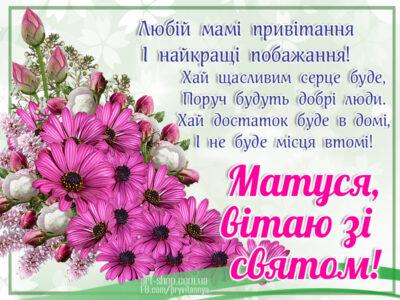 привітання для мами матусі