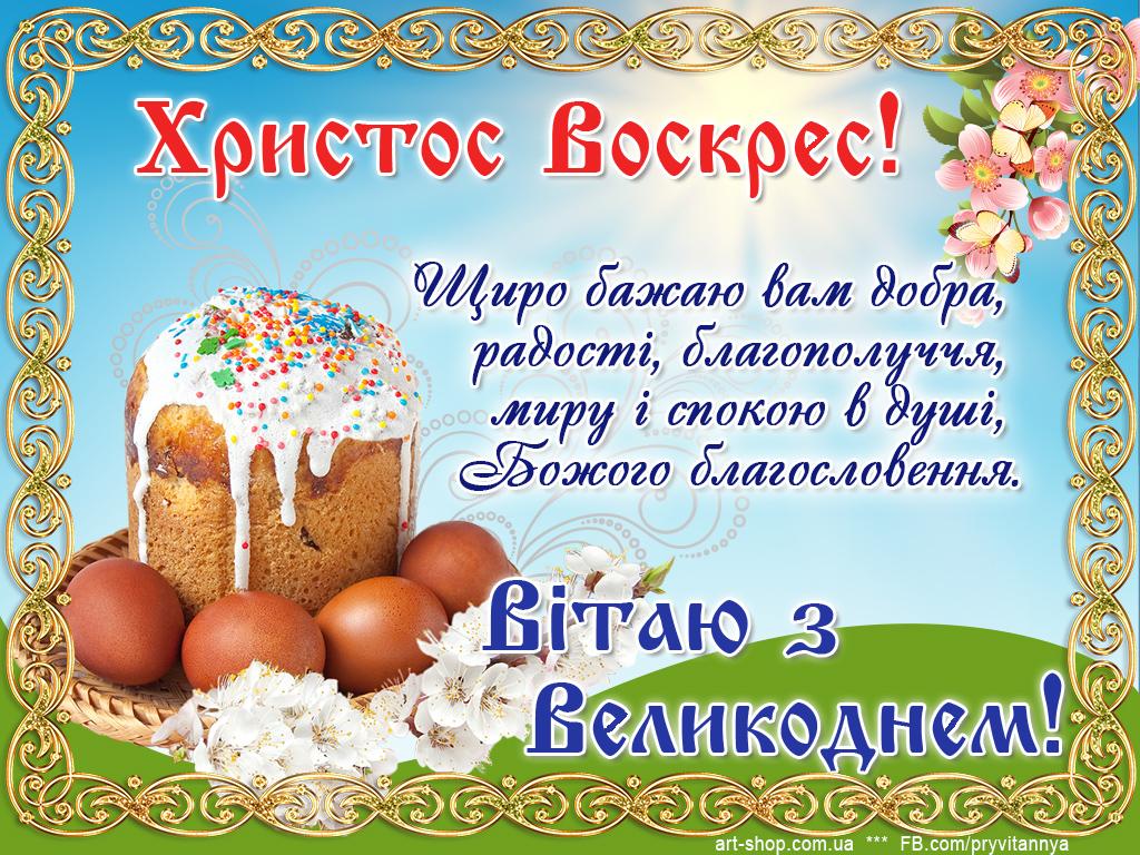 христос воскрес з великоднем