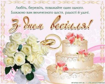 весільне привітання