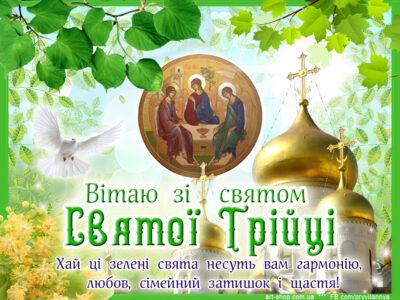 Трійця свято картинки привітання