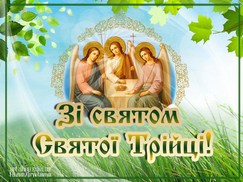 картинки зелені свята трійця