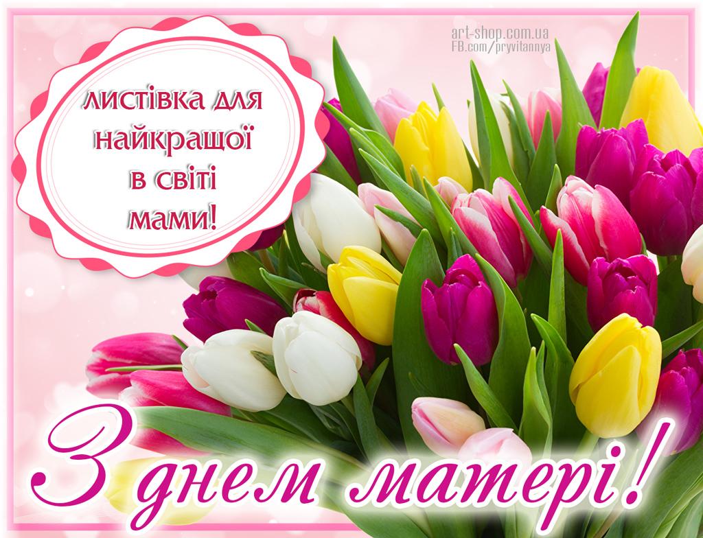 листівка для мами на день матері