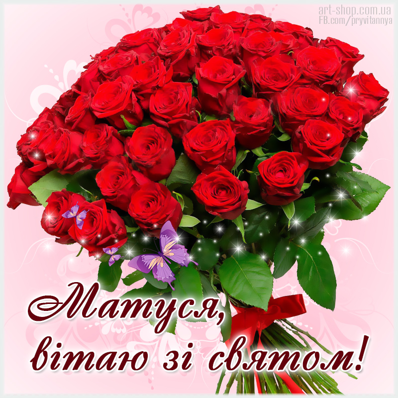 привітати матусю з днем матері