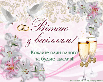 вітаю з весіллям