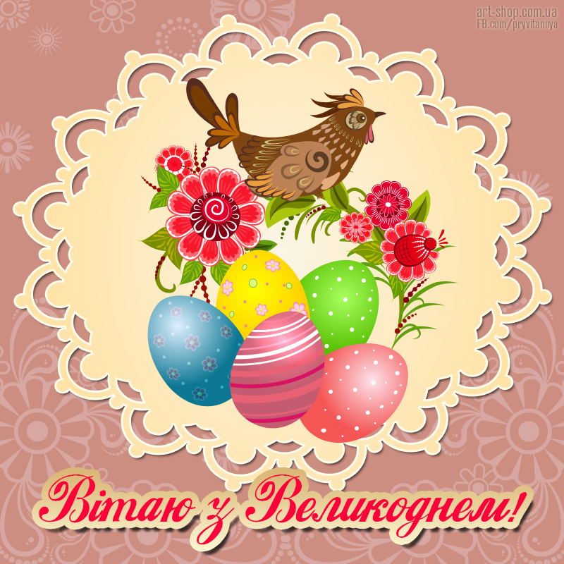 пасха украинская открытка