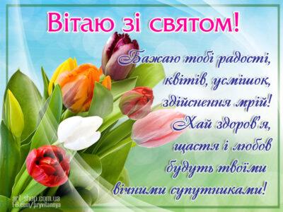 картинка вітаю зі святом тюльпани