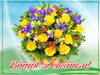 вітаю листівка сині жовті квіти