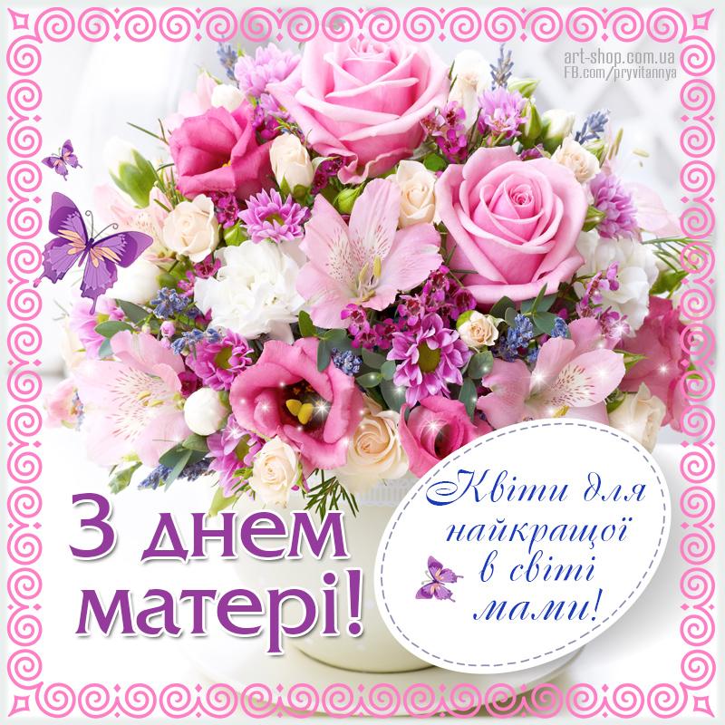 з днем матері квіти