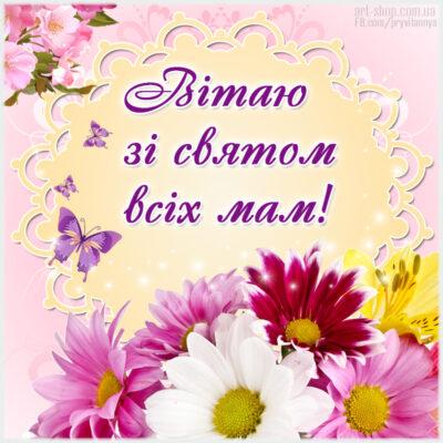 вітання з днем матері для всіх