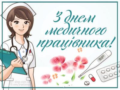 день медика українською