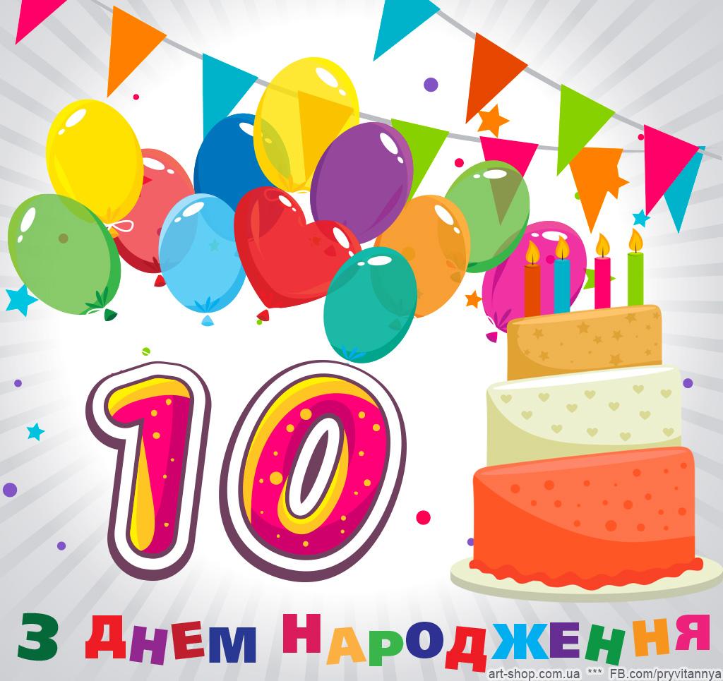 день народження 10 років листівка