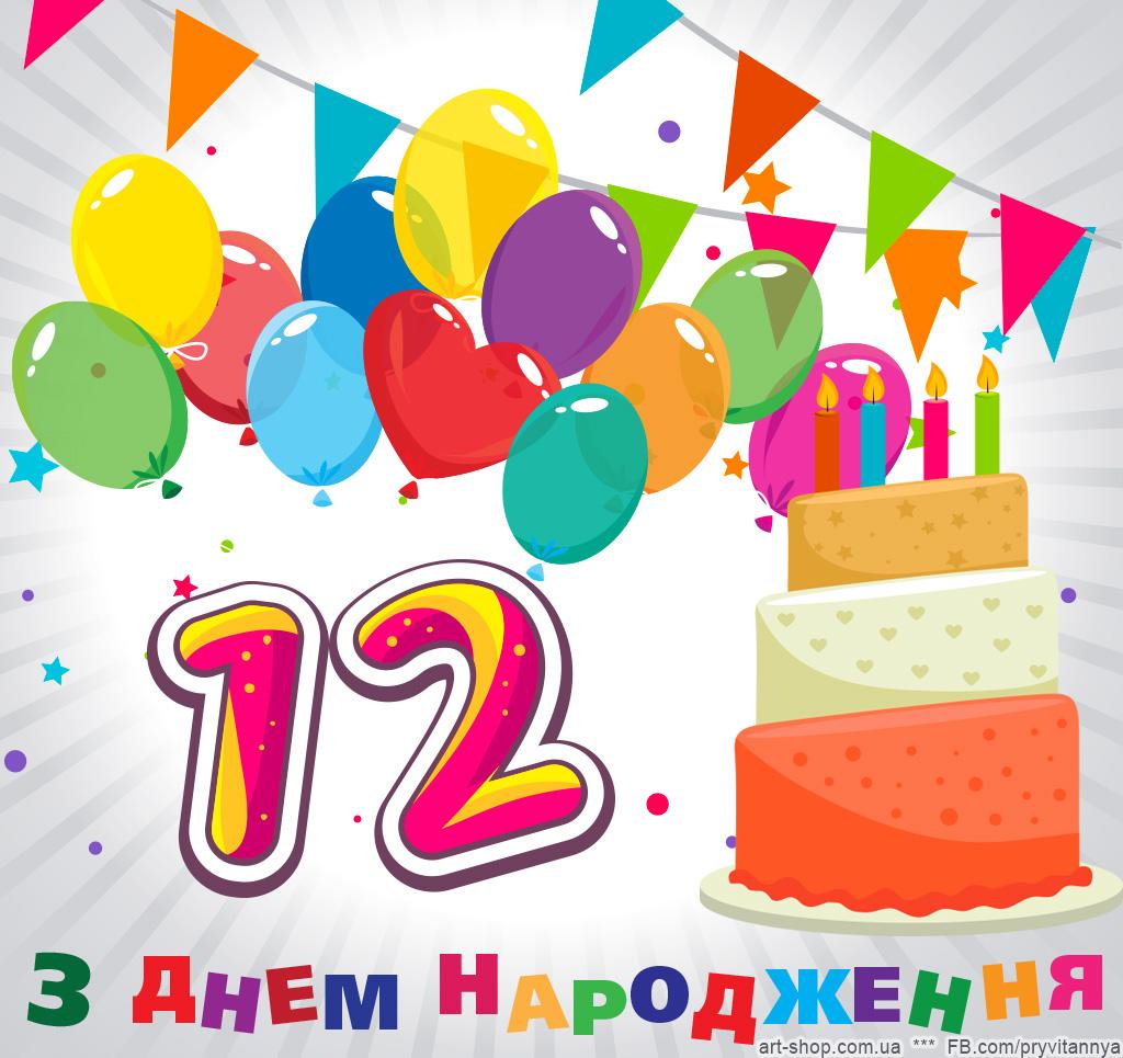 день народження 12 років