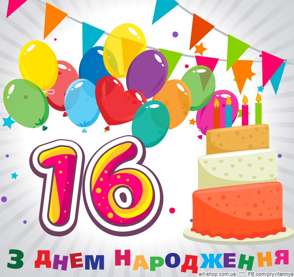 день народження 16 років