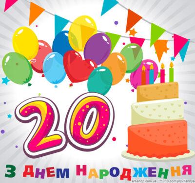 день народження 20 років картинки листівки