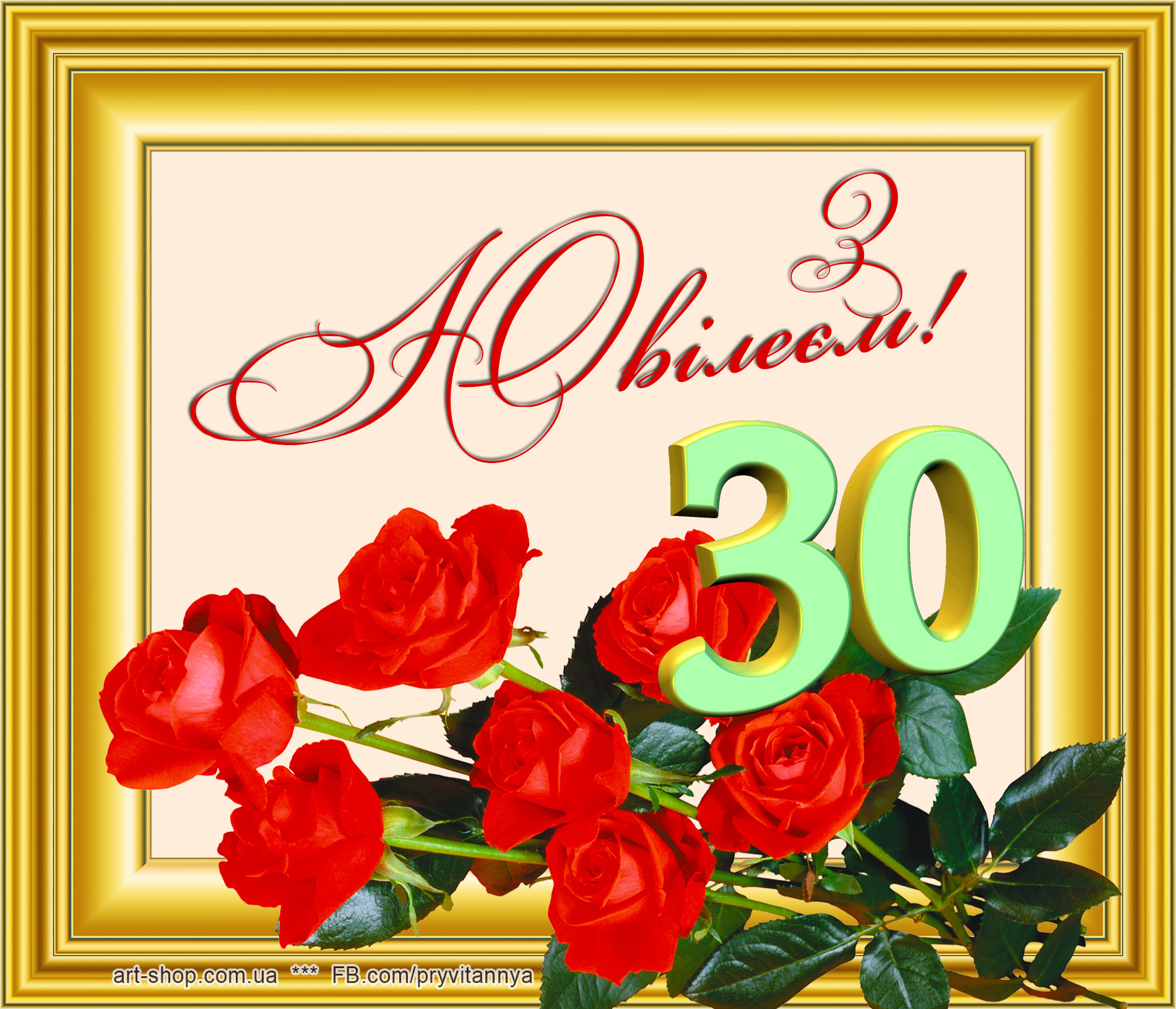 вітання на ювілей 30 років