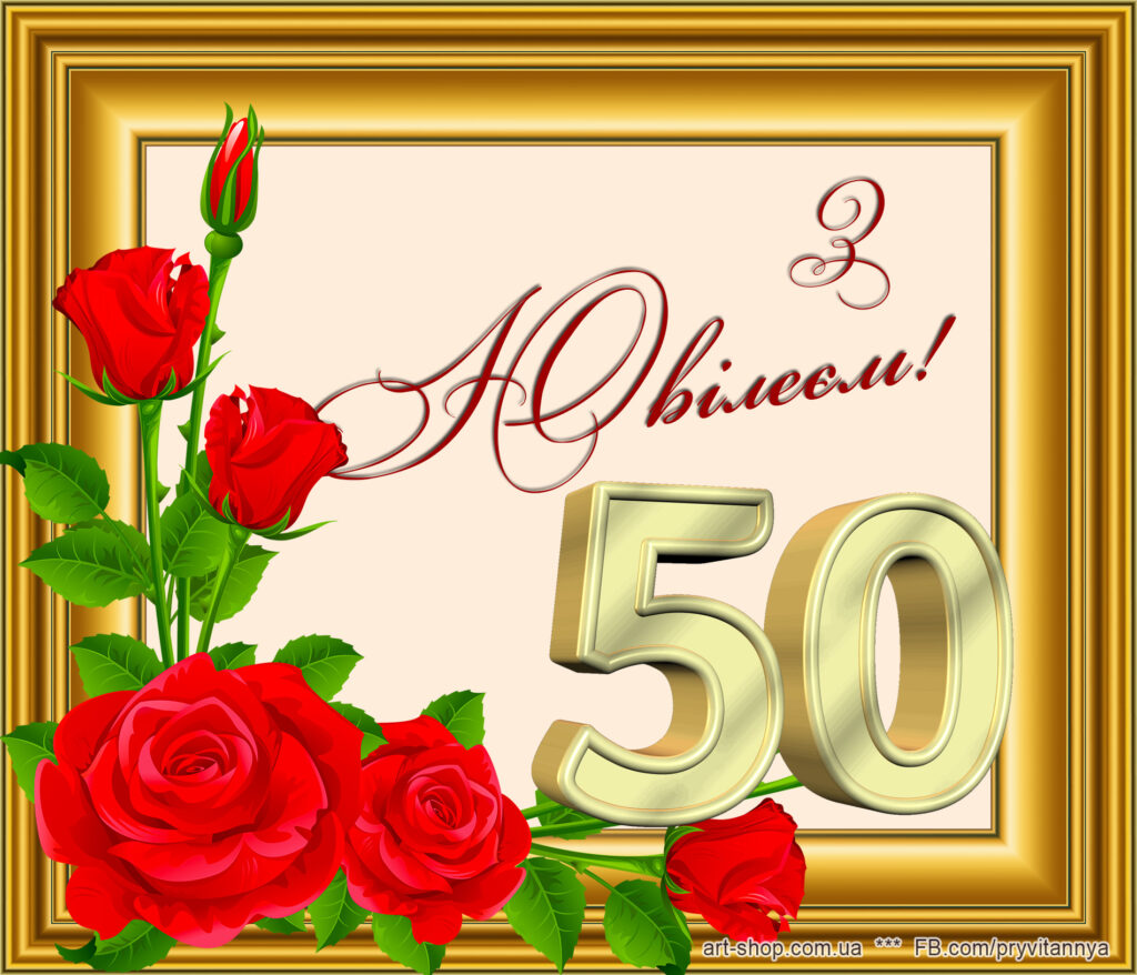 вітання з ювілеєм 50 років листівка