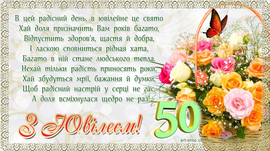 привітання з ювілеєм 50 років