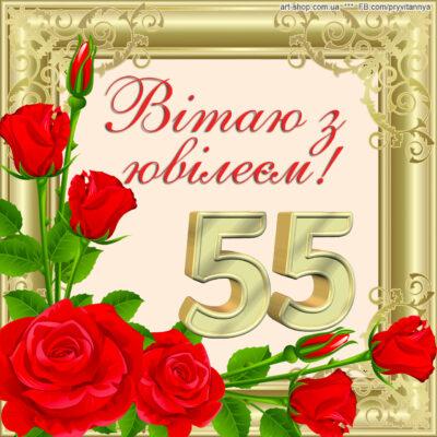 55 років з ювілеєм