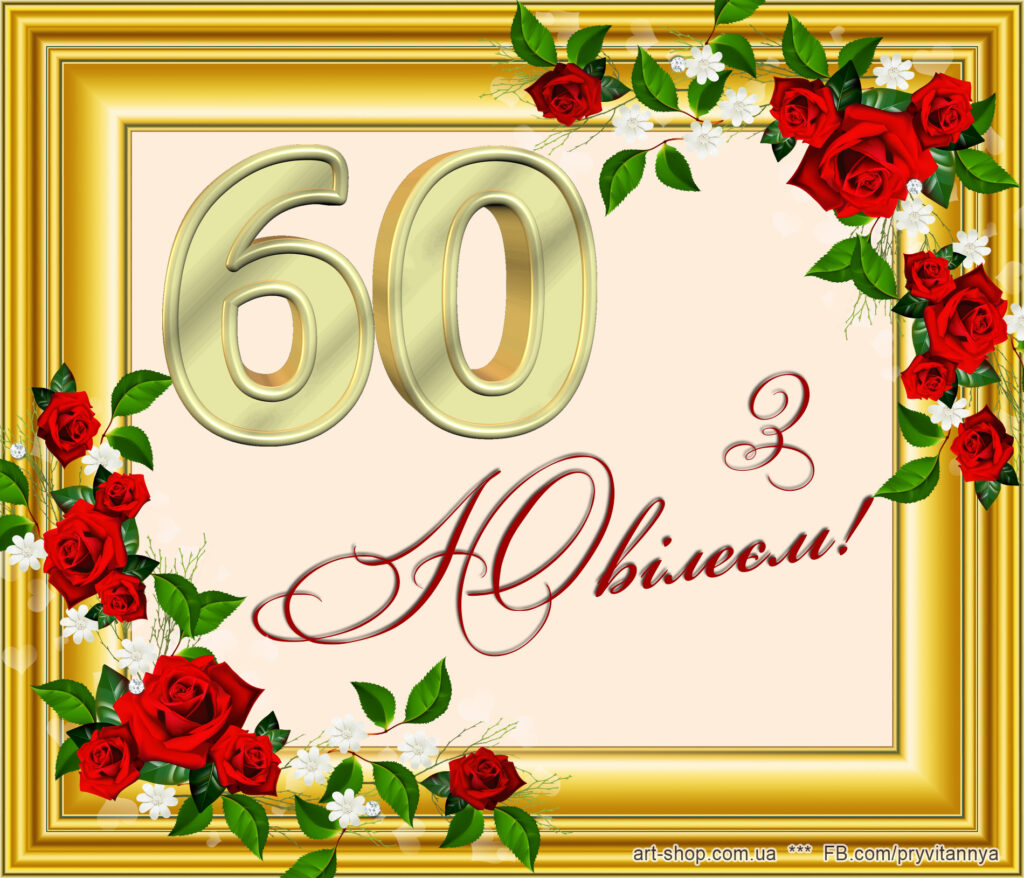 з ювілеєм 60 років