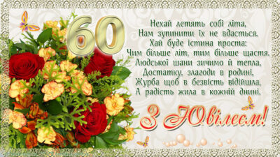 60 ровів ювілей вітання