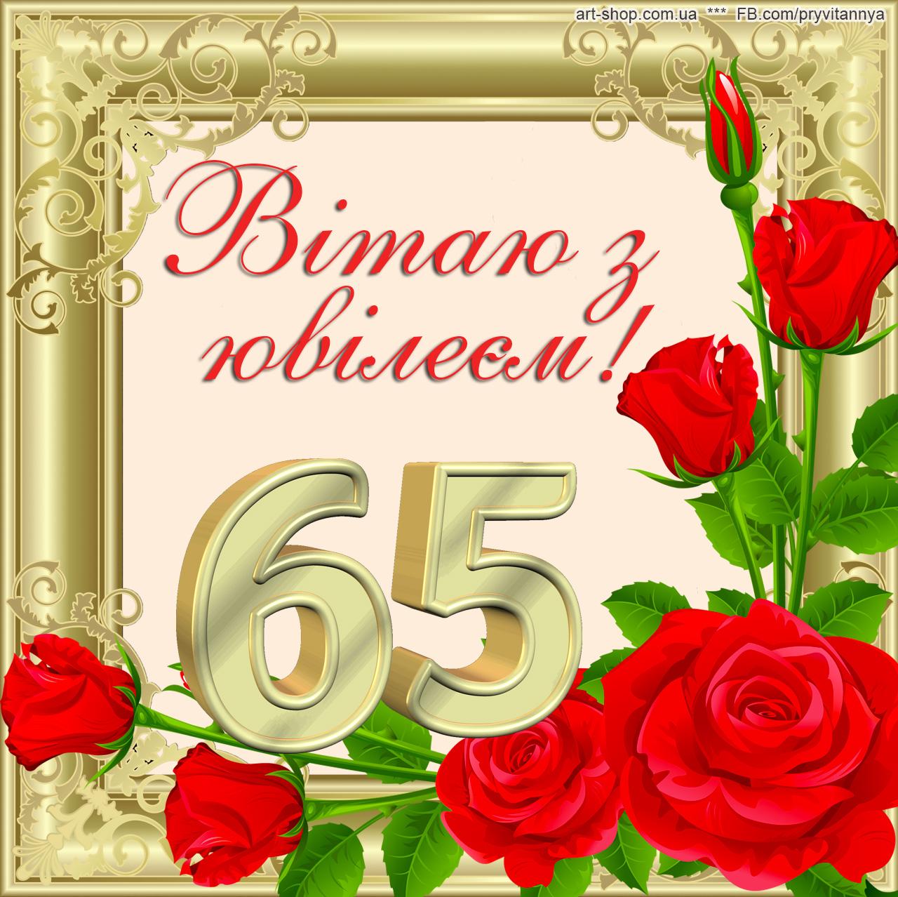привітати з ювілеєм 65 років