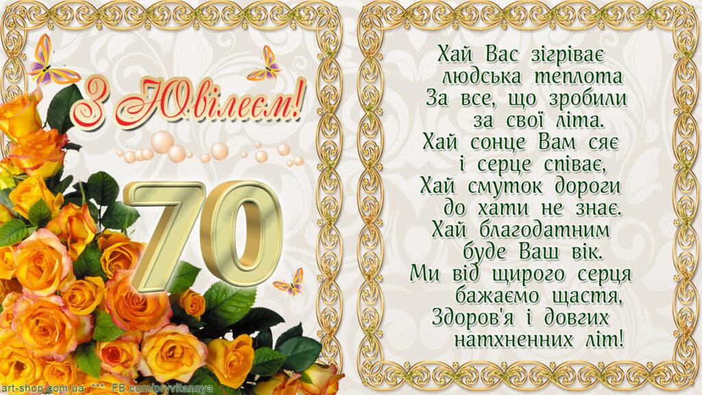листівка ювілей 70 років
