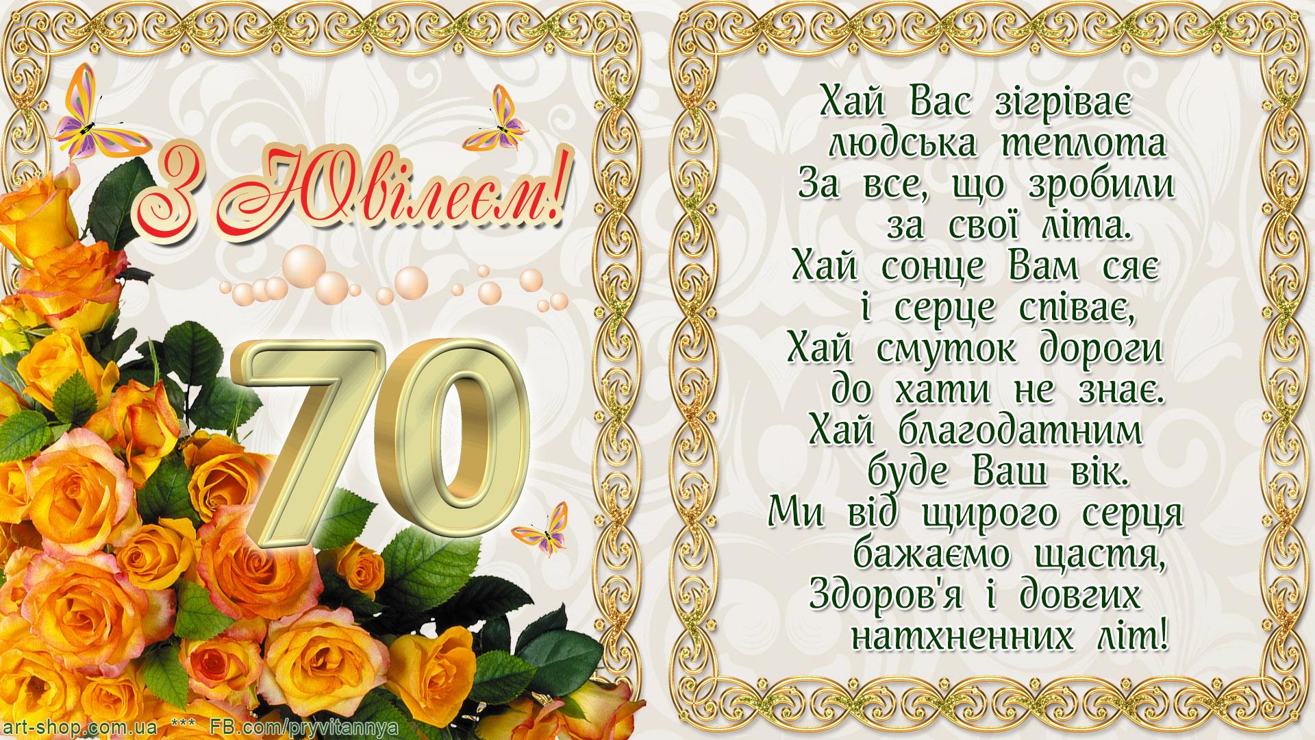 Поздравления учителю в 70 лет