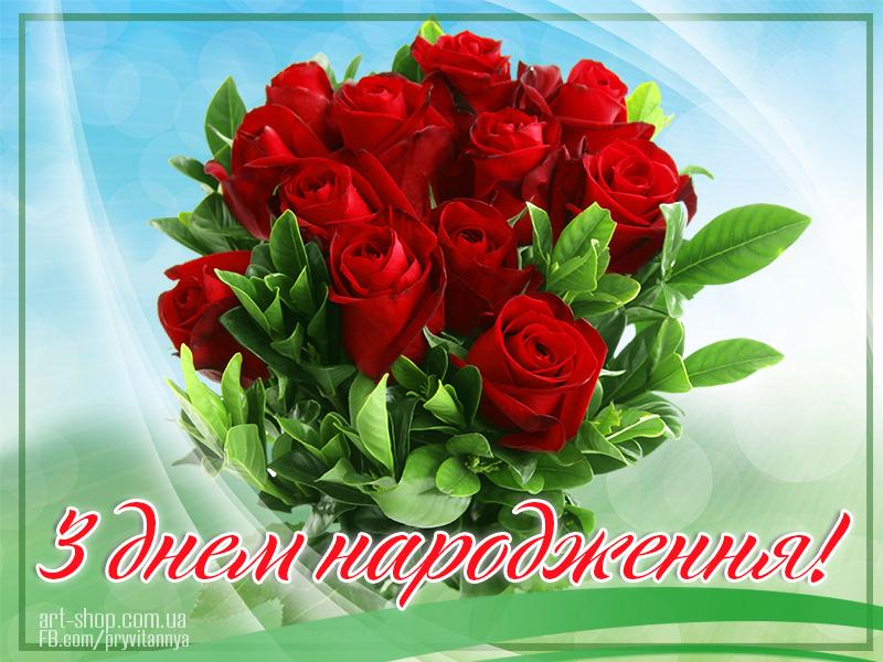 з днем народження червоні троянди