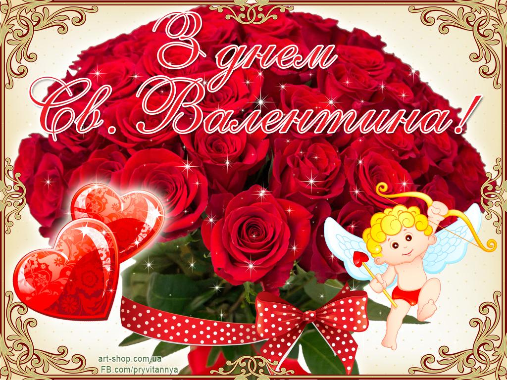 день закоханих листівка картинка валентинка