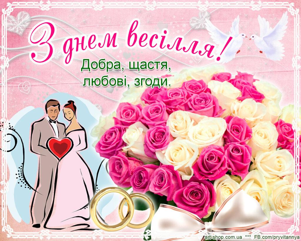 картинка листівка на весілля