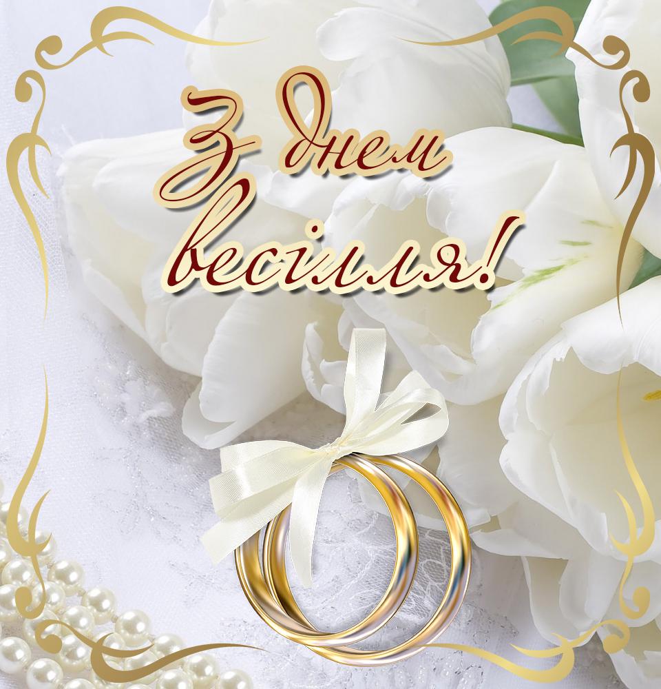 вітальна листівка весілля