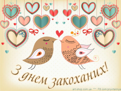 день валентина привітання