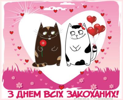 валентинка до дня закоханих