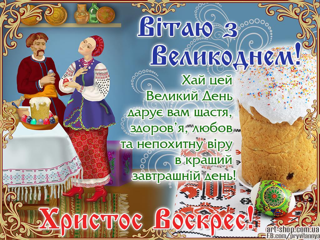 українські привітання великдень