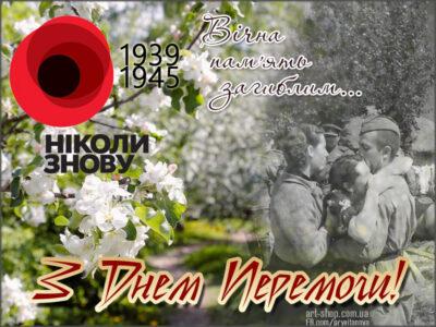 день победы украина