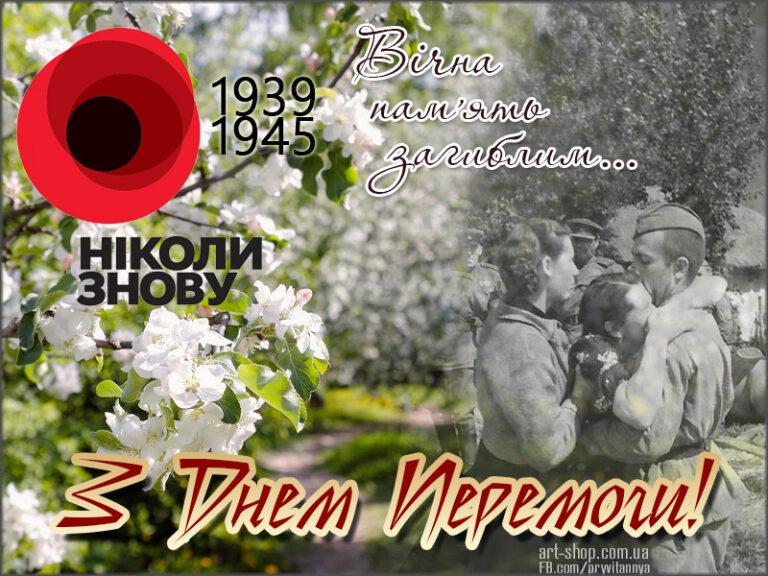 то, что открытки с днем победы украина так как люди
