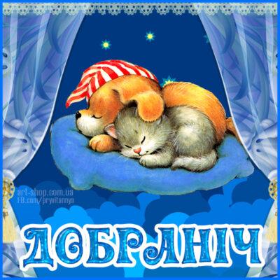 картинки добраніч